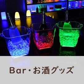 Bar・お酒グッズ