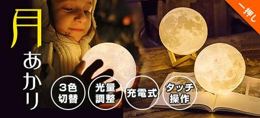 月のランプ 照明 あかり