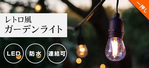 ヴィンテージ風ガーデンライト