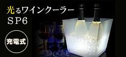 光るワインクーラー sp6