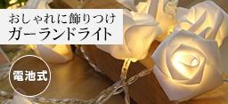 ガーランドライト 花 フラワー