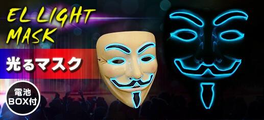 光るマスク アノニマス