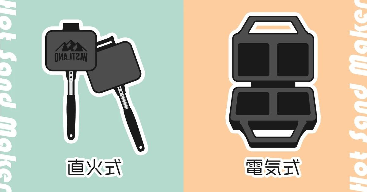 ホットサンドメーカー 直火式 電気式 比較