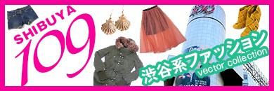 SHIBUYA 109 渋谷系ファッション