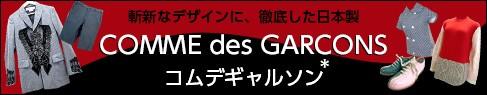 COMME des GARCONSコレクション