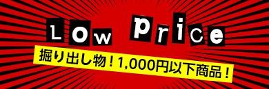 Low Price 掘り出し物!1,000円以下商品!