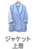 ジャケット・上着