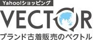 USED BLAND STORE VECTOR Premium ブランド古着ベクトルプレミアム店