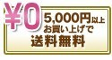 0円 - 全商品送料無料