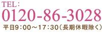 0120-86-3028(ハローサラツヤ)