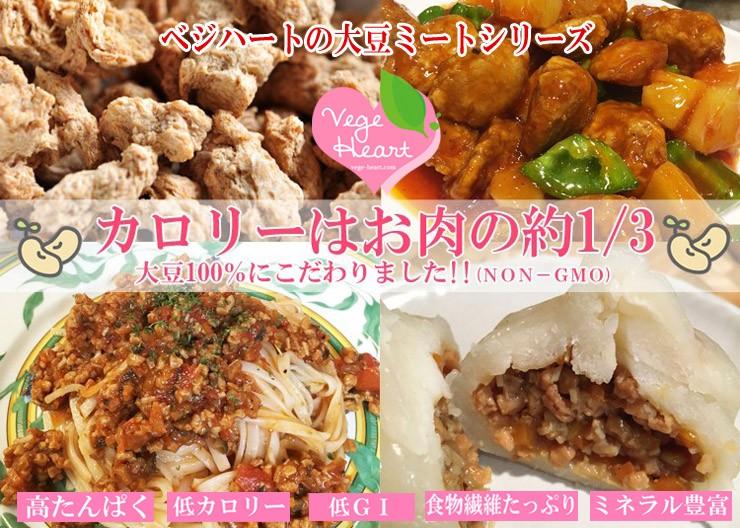 ベジハートの大豆ミートシリーズ登場;!ソイミート べジミート 畑のお肉 ビーガン グルテンフリー