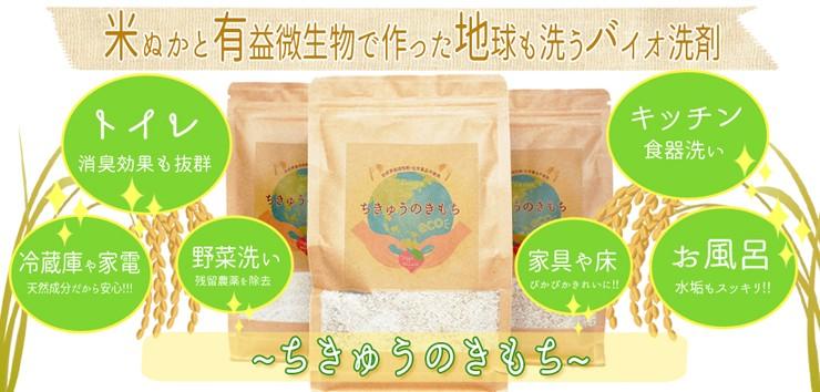 米ぬかバイオ洗剤ちきゅうのきもち エコ洗剤 オールインワン 界面活性剤や化学薬品を使用しておりませんので安心安全な洗剤です。