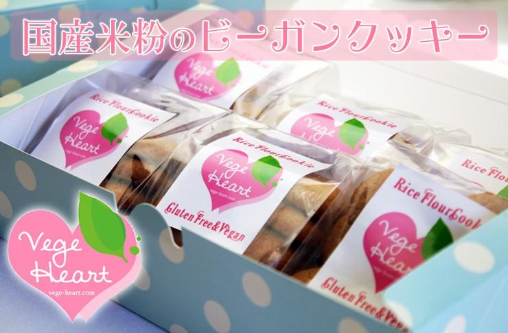 ベジハートグルテンフリー&ビーガンクッキー 米粉 小麦アレルギー 卵不使用 牛乳不使用
