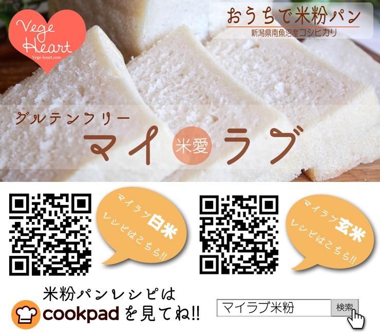 米粉パンレシピはクックパッドを見てね!!ベジハートのキッチン