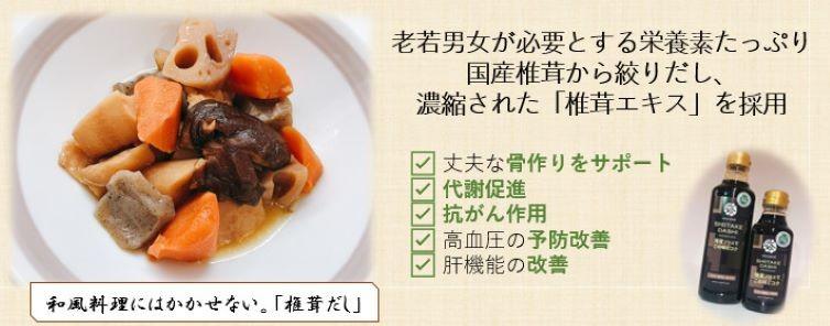 和風料理にかかせない椎茸エキス