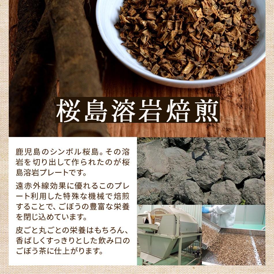桜島溶岩焙煎だからごぼうの栄養もしっかりと