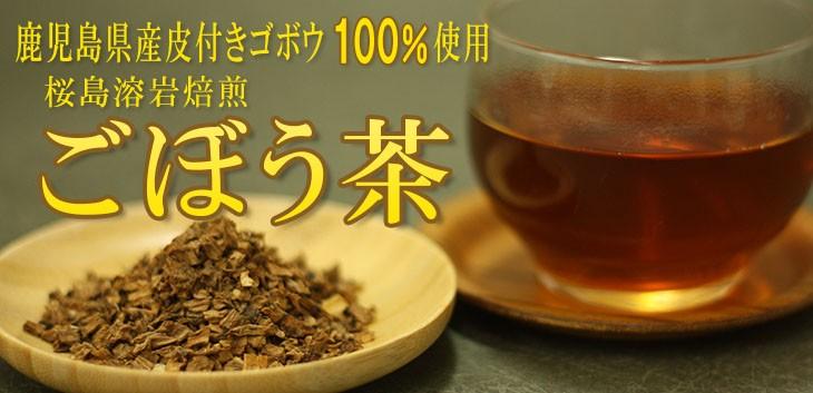 ごぼう茶 ゴボウ茶 牛蒡茶
