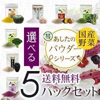 選べる野菜パウダー5パックセット