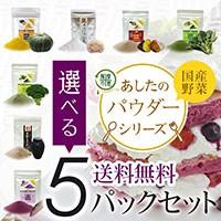 選べる国産野菜パウダー5パックセット