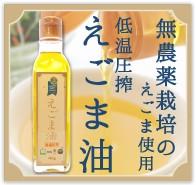えごま油 無農薬 野菜 自然食品 東京