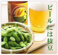ビール 枝豆 無農薬 野菜 自然食品 東京