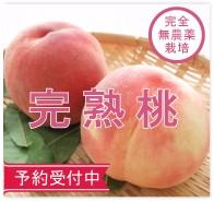 桃 無農薬 野菜 自然食品 東京