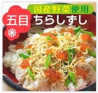ちらし寿司 無農薬 野菜 自然食品 東京