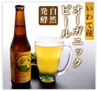 ビール 無農薬 野菜 自然食品 東京