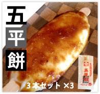 五平餅 無農薬 野菜 自然食品 東京
