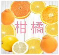 柑橘 無農薬 野菜 自然食品 東京