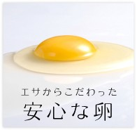 卵 無農薬 野菜 自然食品 東京