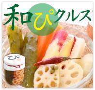 ピクルス 無農薬 野菜 自然食品 東京