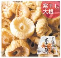 寒干し大根 無農薬 野菜 自然食品 東京