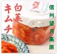 キムチ 無農薬 野菜 自然食品 東京
