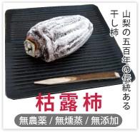 枯露柿 無農薬 野菜 自然食品 東京