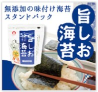 旨しお海苔 無農薬 野菜 自然食品 東京