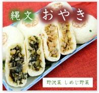 おやき 無農薬 野菜 自然食品 東京