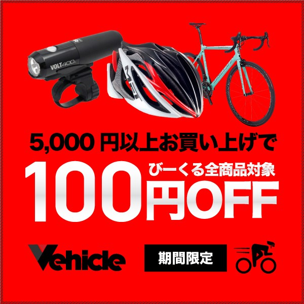 自転車館びーくる全商品対象100円OFFクーポン