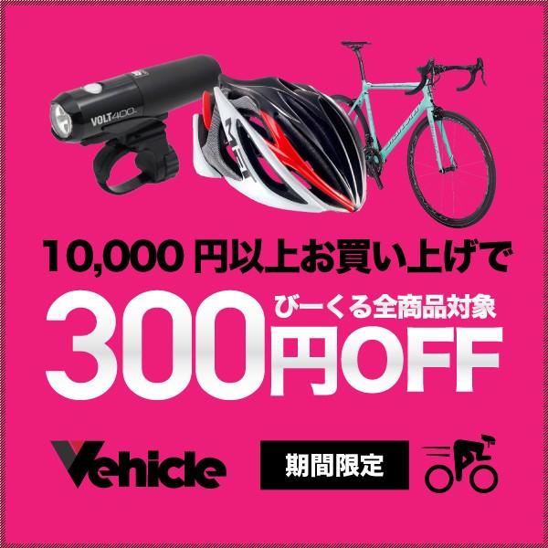 自転車館びーくる全商品対象300円OFFクーポン