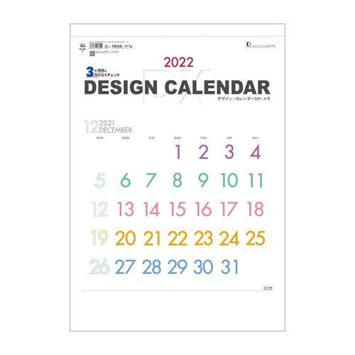 デザインカレンダーDX