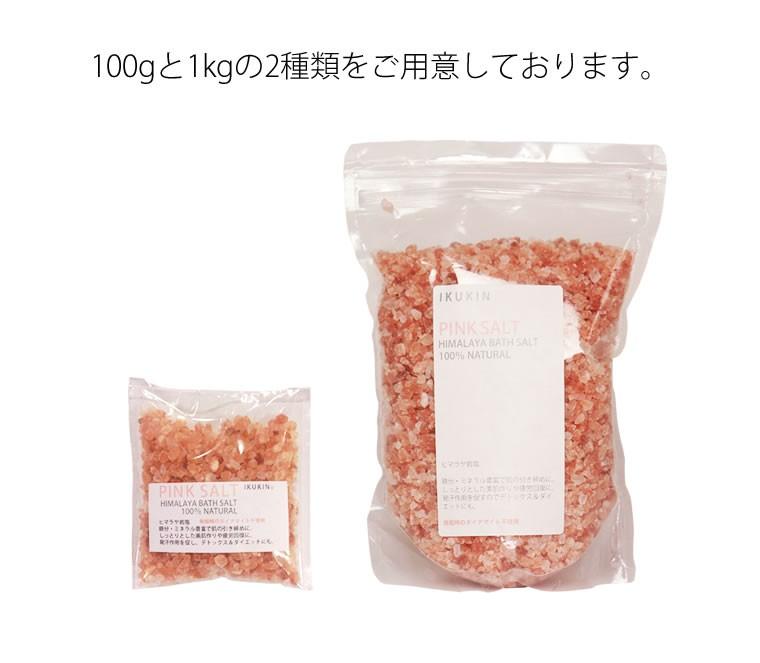 ヒマラヤ岩塩バスソルト(ピンク)100g