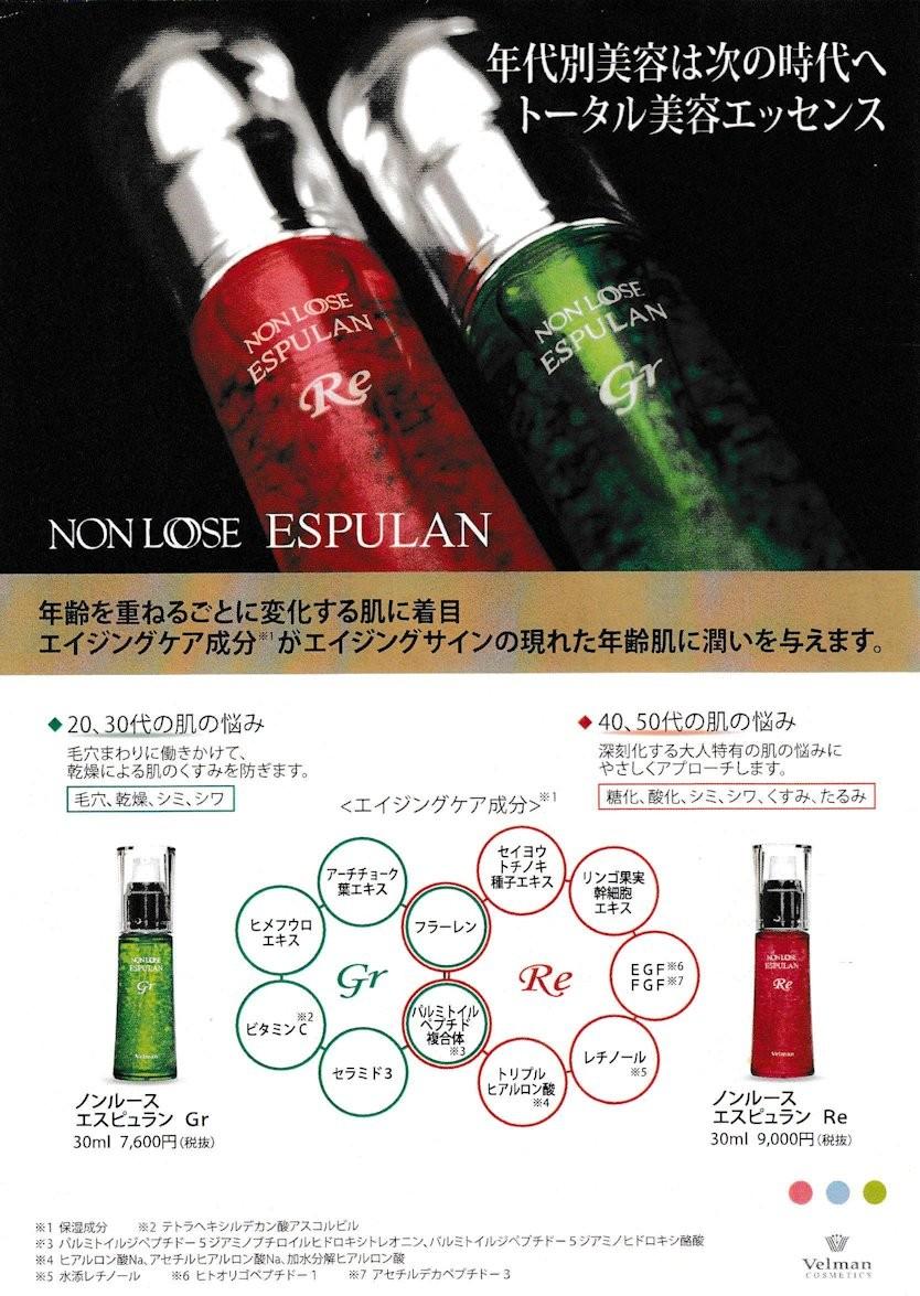 エスピュラン新製品
