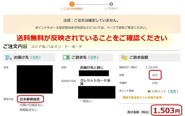 日本郵便指定選択3