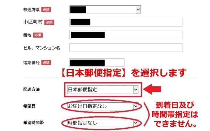 日本郵便指定選択2