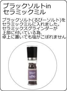 ブラックソルトinセラミックミル|美と健康のヴィーナース