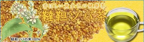 これは美味しい!小粒で色が綺麗な上級韃靼そばの実を使用した健康茶|美と健康のヴィーナース