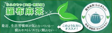 羅布麻茶は、中国で唯一医薬と認められた健康茶です|美と健康のヴィーナース
