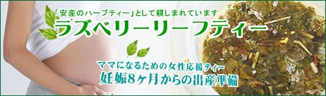 ラズベリーリーフは、安産のお茶・妊婦さんのお茶として名高い赤ちゃん応援ハーブティー|美と健康のヴィーナース