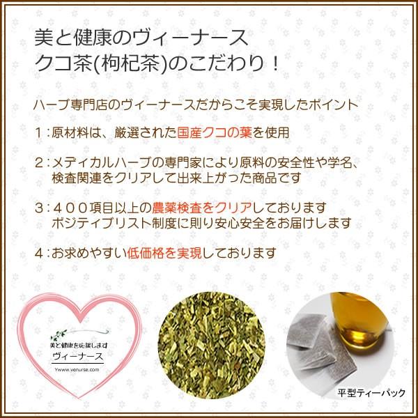 クコ茶は、ノンカフェイン、無農薬が特徴です|美と健康のヴィーナース