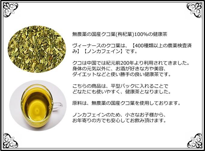 ヴィーナース|国産クコ茶